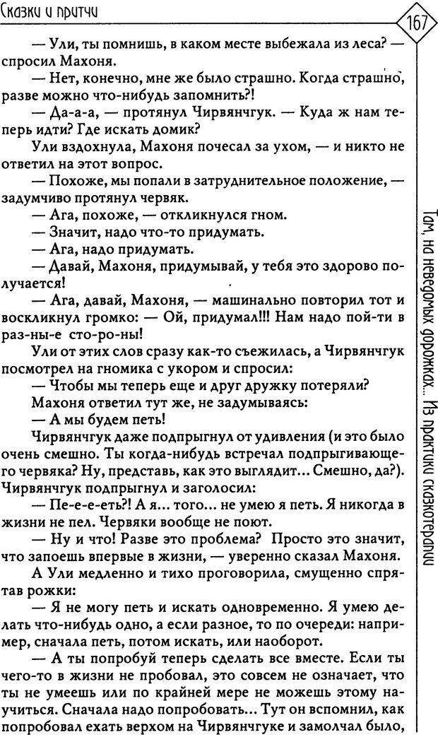 PDF. Там, на неведомых дорожках... Из практики сказкотерапии. Пономарева В. И. Страница 167. Читать онлайн