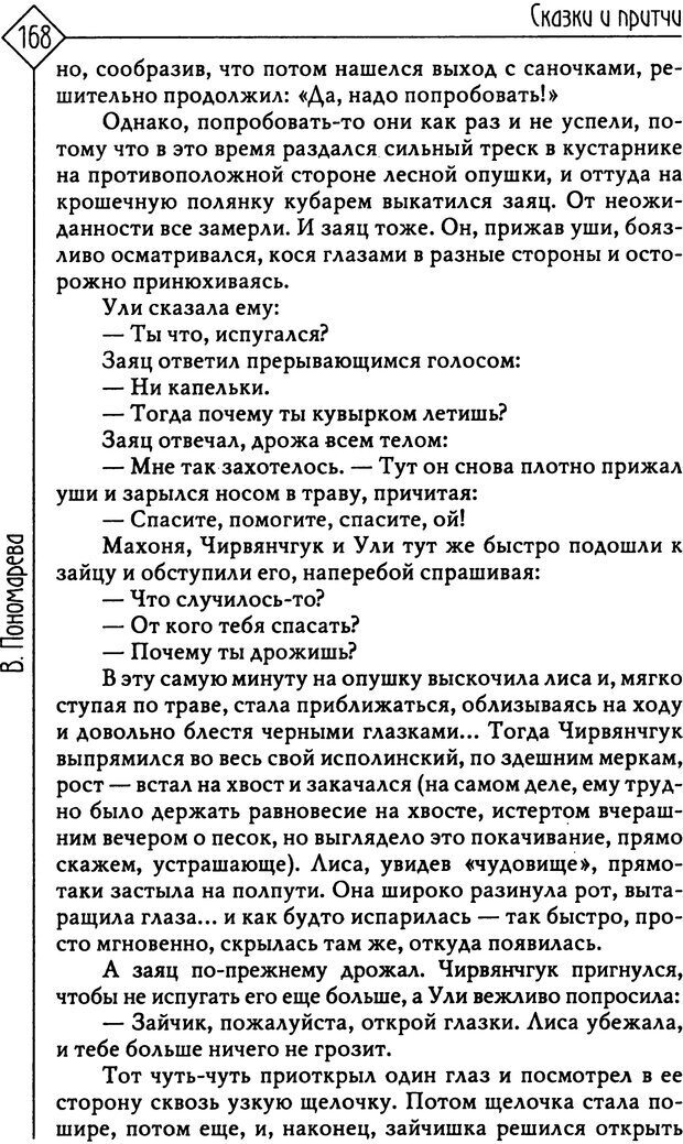PDF. Там, на неведомых дорожках... Из практики сказкотерапии. Пономарева В. И. Страница 168. Читать онлайн