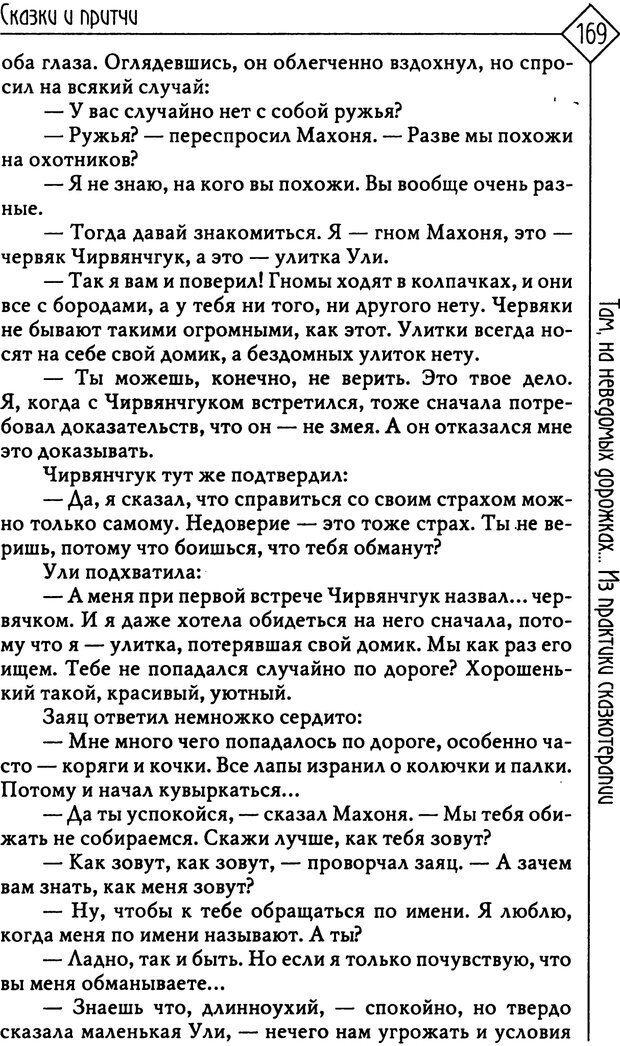 PDF. Там, на неведомых дорожках... Из практики сказкотерапии. Пономарева В. И. Страница 169. Читать онлайн