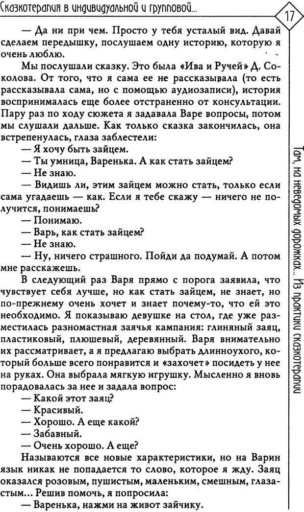 PDF. Там, на неведомых дорожках... Из практики сказкотерапии. Пономарева В. И. Страница 17. Читать онлайн