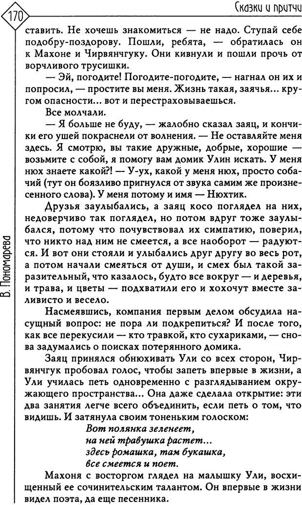 PDF. Там, на неведомых дорожках... Из практики сказкотерапии. Пономарева В. И. Страница 170. Читать онлайн