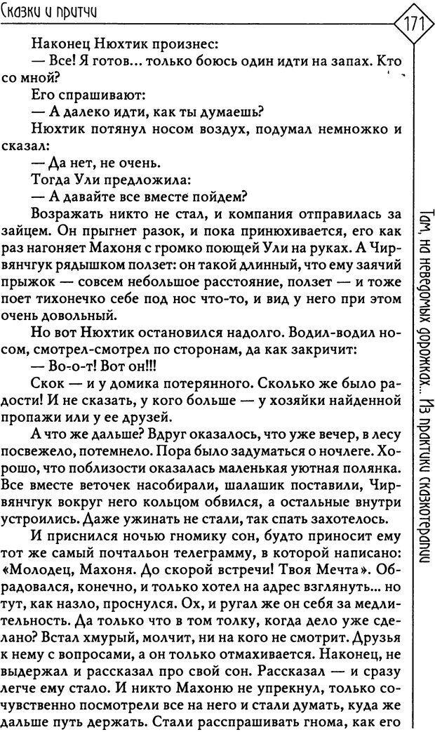 PDF. Там, на неведомых дорожках... Из практики сказкотерапии. Пономарева В. И. Страница 171. Читать онлайн