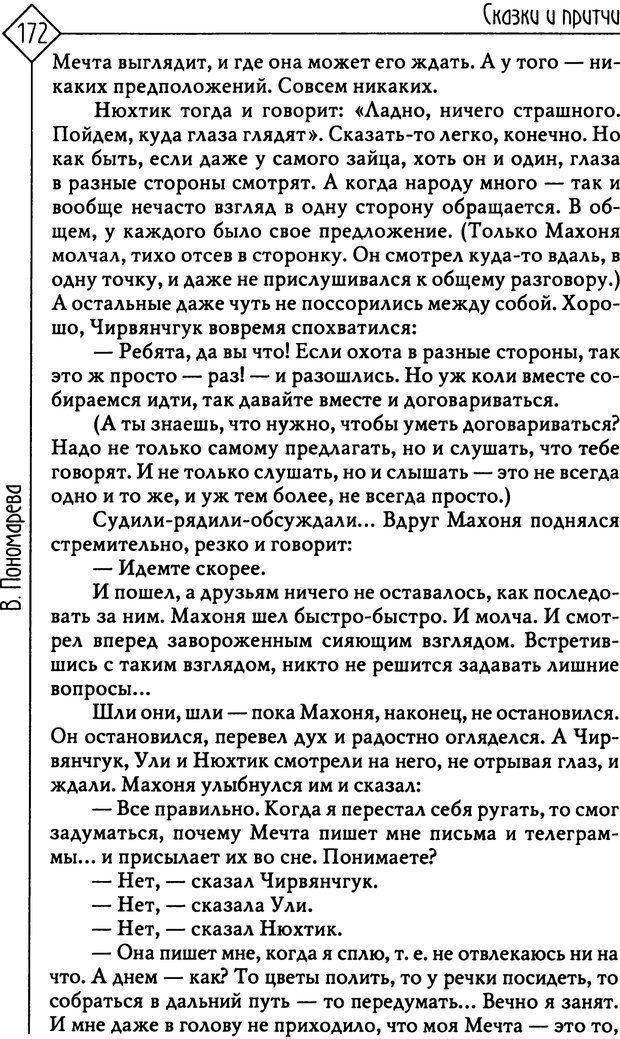 PDF. Там, на неведомых дорожках... Из практики сказкотерапии. Пономарева В. И. Страница 172. Читать онлайн