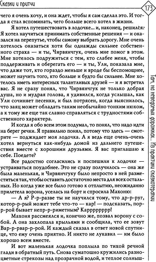 PDF. Там, на неведомых дорожках... Из практики сказкотерапии. Пономарева В. И. Страница 173. Читать онлайн