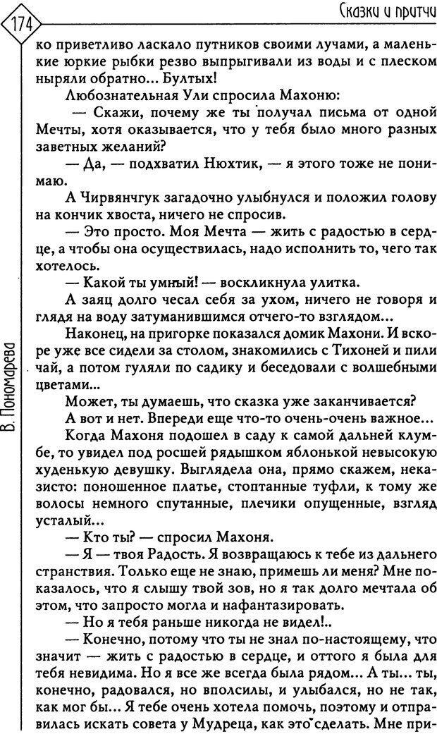PDF. Там, на неведомых дорожках... Из практики сказкотерапии. Пономарева В. И. Страница 174. Читать онлайн