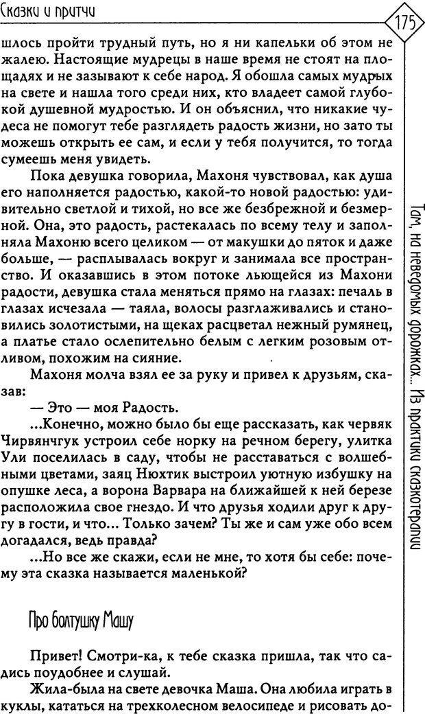 PDF. Там, на неведомых дорожках... Из практики сказкотерапии. Пономарева В. И. Страница 175. Читать онлайн