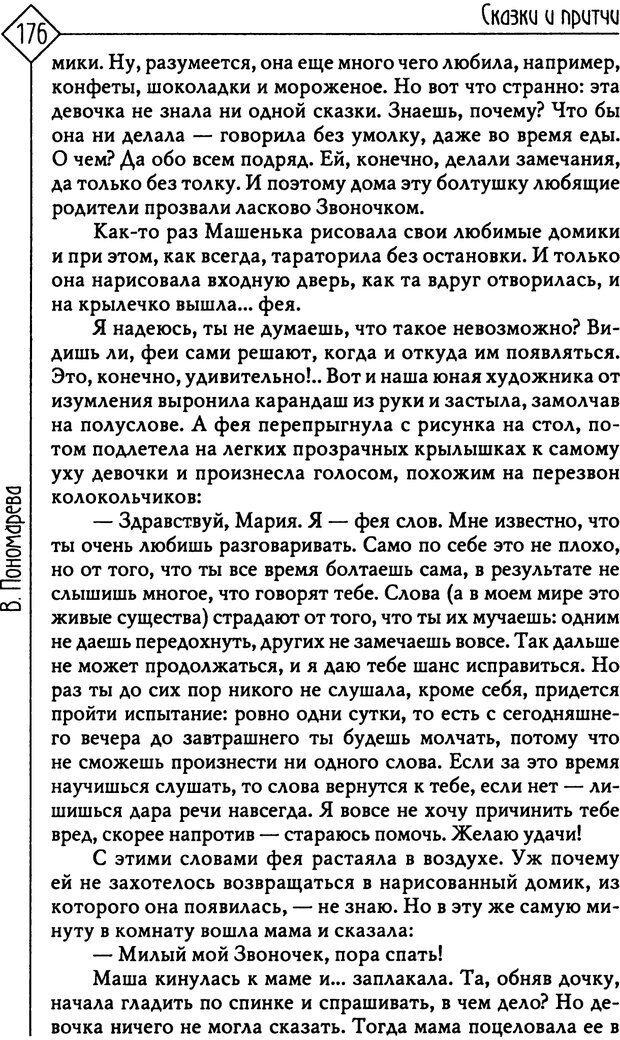 PDF. Там, на неведомых дорожках... Из практики сказкотерапии. Пономарева В. И. Страница 176. Читать онлайн