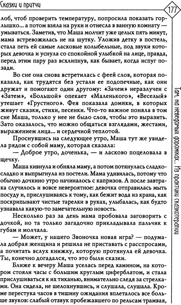PDF. Там, на неведомых дорожках... Из практики сказкотерапии. Пономарева В. И. Страница 177. Читать онлайн