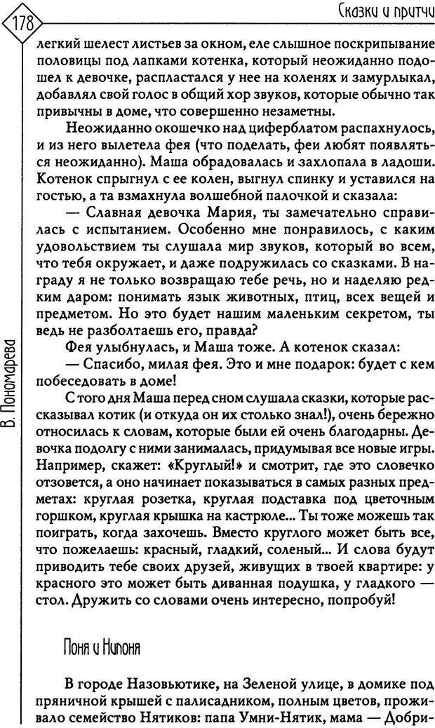 PDF. Там, на неведомых дорожках... Из практики сказкотерапии. Пономарева В. И. Страница 178. Читать онлайн
