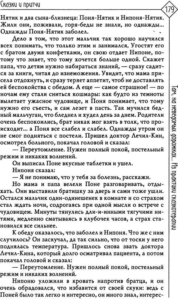 PDF. Там, на неведомых дорожках... Из практики сказкотерапии. Пономарева В. И. Страница 179. Читать онлайн