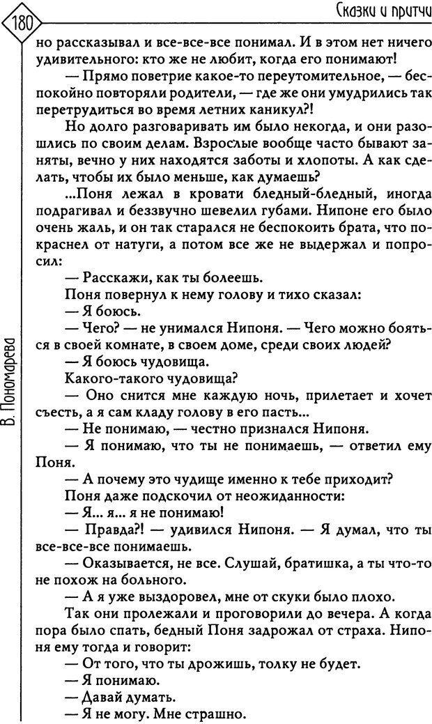 PDF. Там, на неведомых дорожках... Из практики сказкотерапии. Пономарева В. И. Страница 180. Читать онлайн