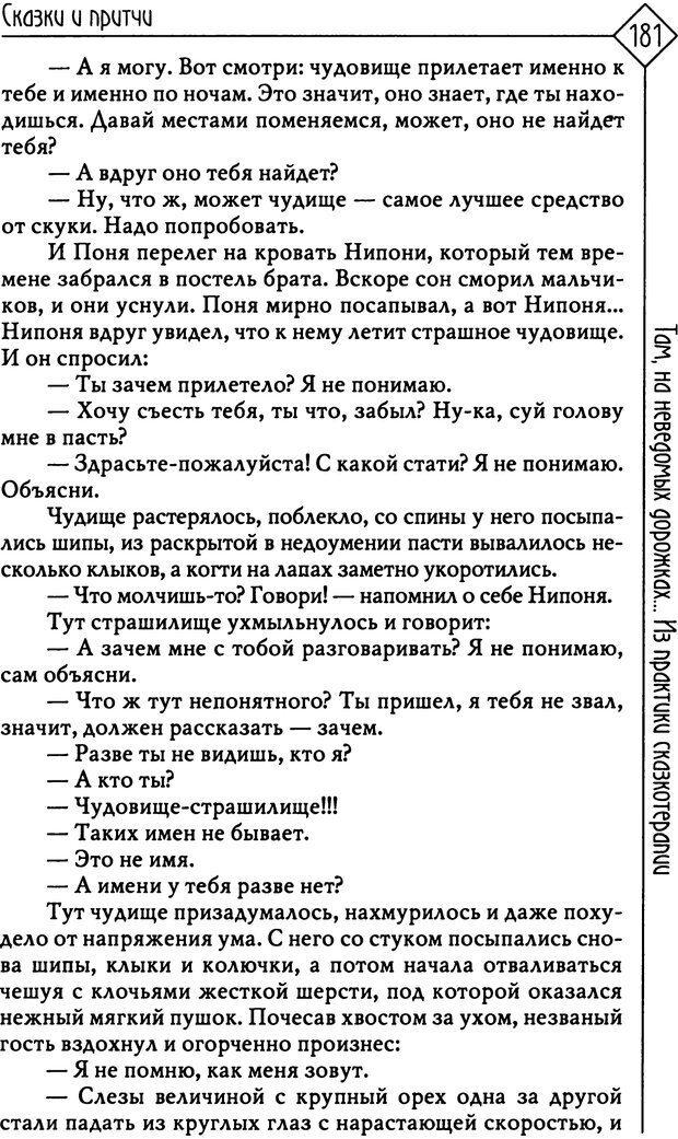 PDF. Там, на неведомых дорожках... Из практики сказкотерапии. Пономарева В. И. Страница 181. Читать онлайн