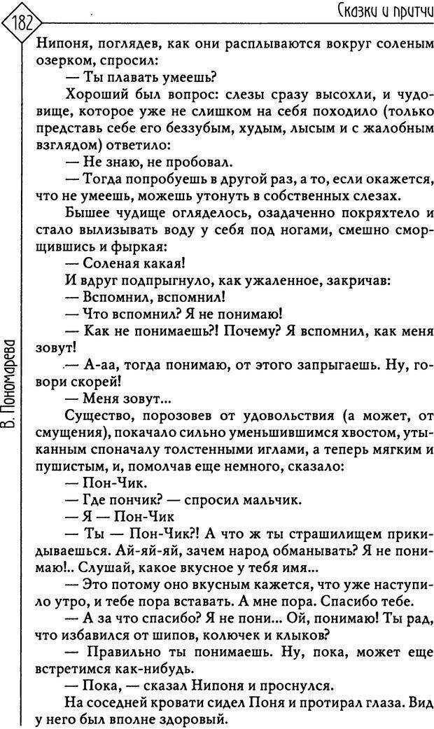 PDF. Там, на неведомых дорожках... Из практики сказкотерапии. Пономарева В. И. Страница 182. Читать онлайн