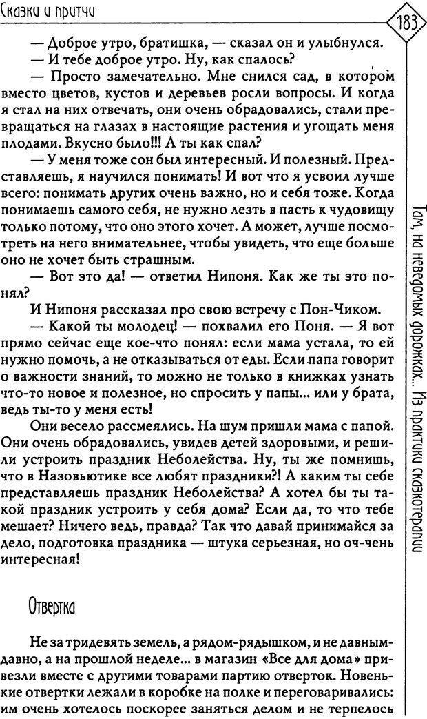 PDF. Там, на неведомых дорожках... Из практики сказкотерапии. Пономарева В. И. Страница 183. Читать онлайн