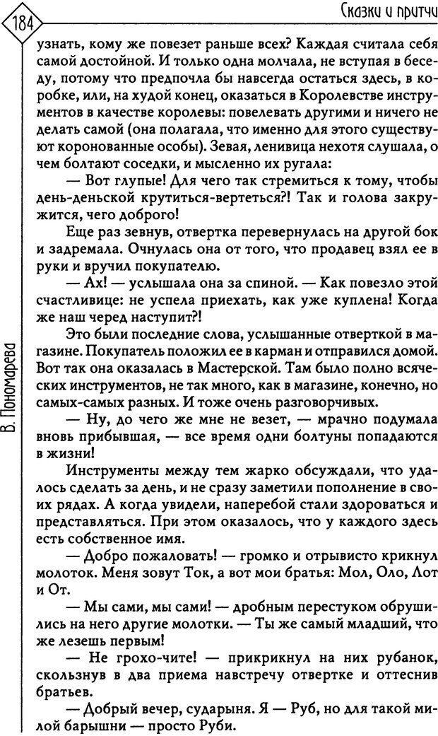PDF. Там, на неведомых дорожках... Из практики сказкотерапии. Пономарева В. И. Страница 184. Читать онлайн