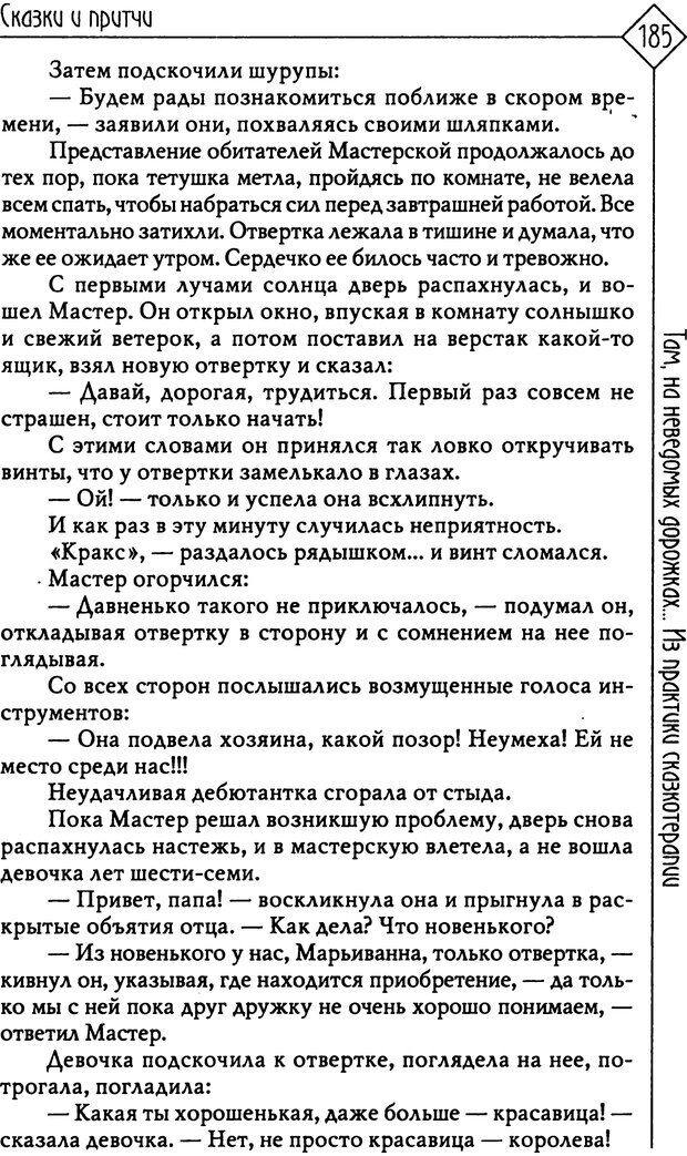 PDF. Там, на неведомых дорожках... Из практики сказкотерапии. Пономарева В. И. Страница 185. Читать онлайн
