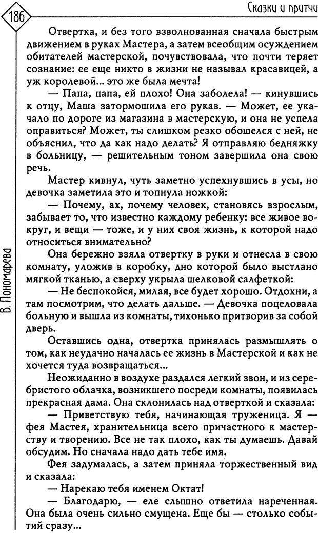 PDF. Там, на неведомых дорожках... Из практики сказкотерапии. Пономарева В. И. Страница 186. Читать онлайн