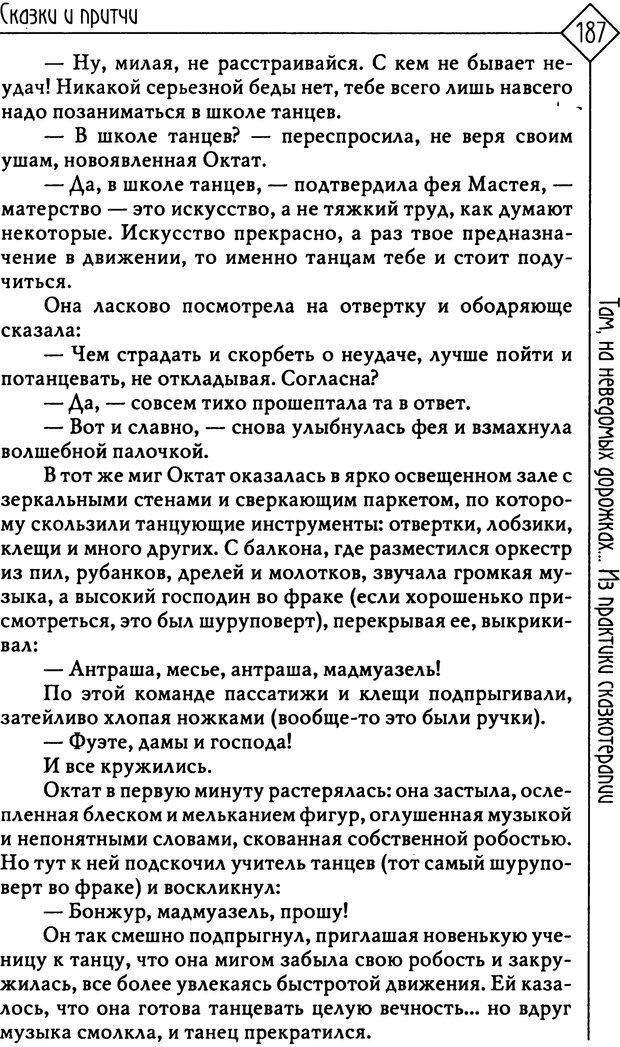 PDF. Там, на неведомых дорожках... Из практики сказкотерапии. Пономарева В. И. Страница 187. Читать онлайн