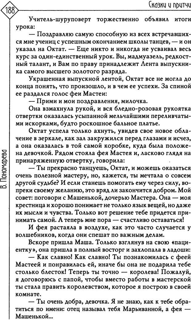 PDF. Там, на неведомых дорожках... Из практики сказкотерапии. Пономарева В. И. Страница 188. Читать онлайн