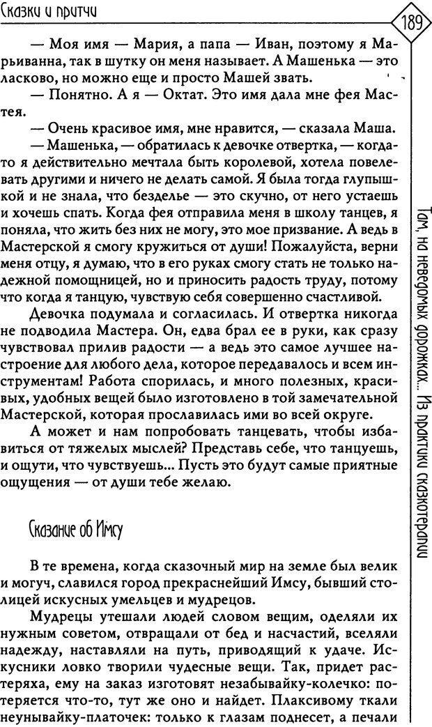 PDF. Там, на неведомых дорожках... Из практики сказкотерапии. Пономарева В. И. Страница 189. Читать онлайн