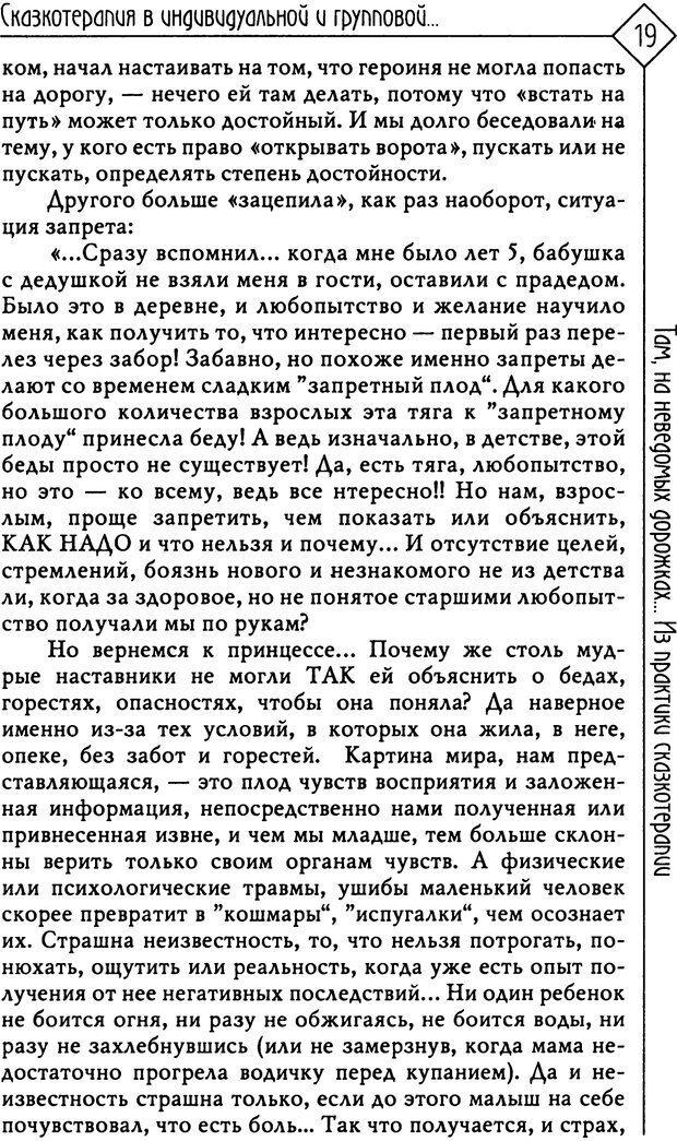 PDF. Там, на неведомых дорожках... Из практики сказкотерапии. Пономарева В. И. Страница 19. Читать онлайн