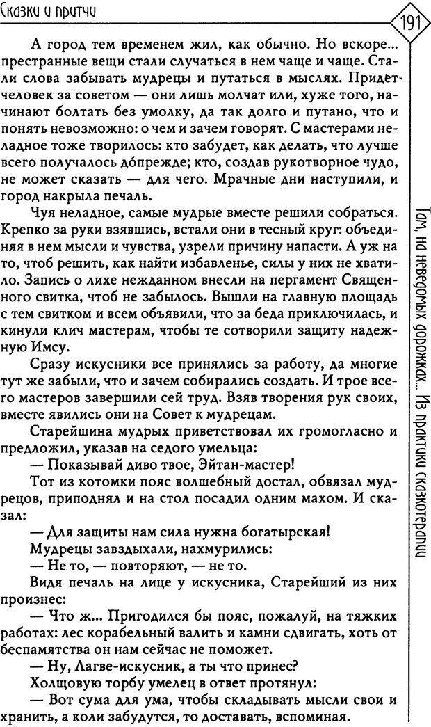 PDF. Там, на неведомых дорожках... Из практики сказкотерапии. Пономарева В. И. Страница 191. Читать онлайн