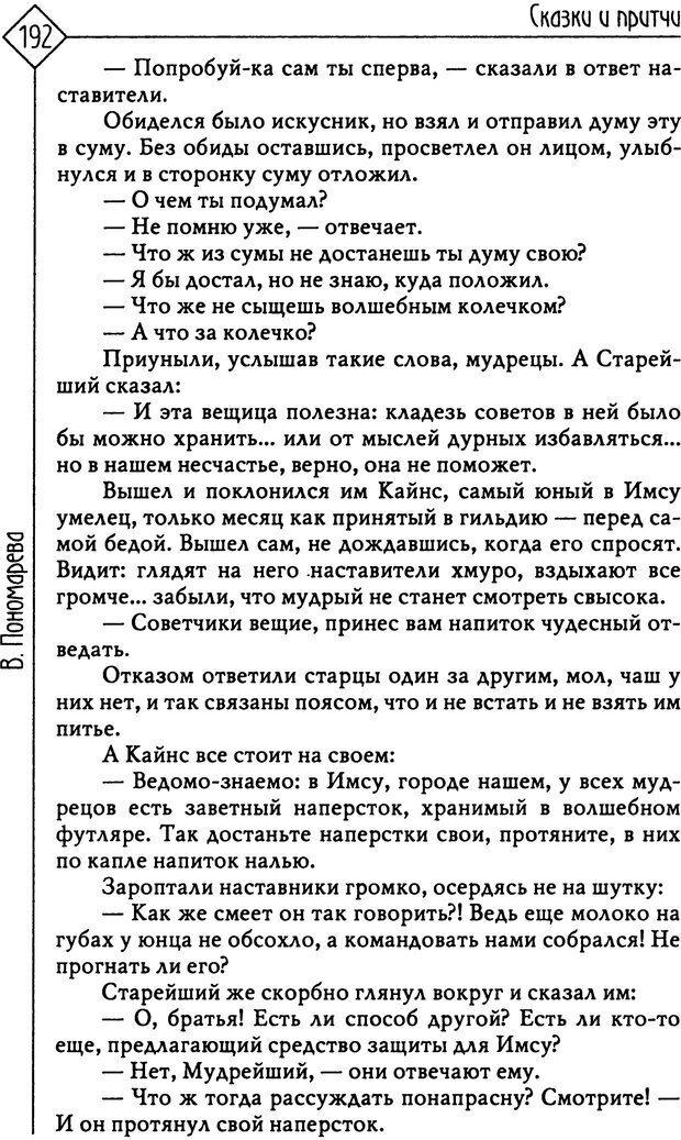 PDF. Там, на неведомых дорожках... Из практики сказкотерапии. Пономарева В. И. Страница 192. Читать онлайн