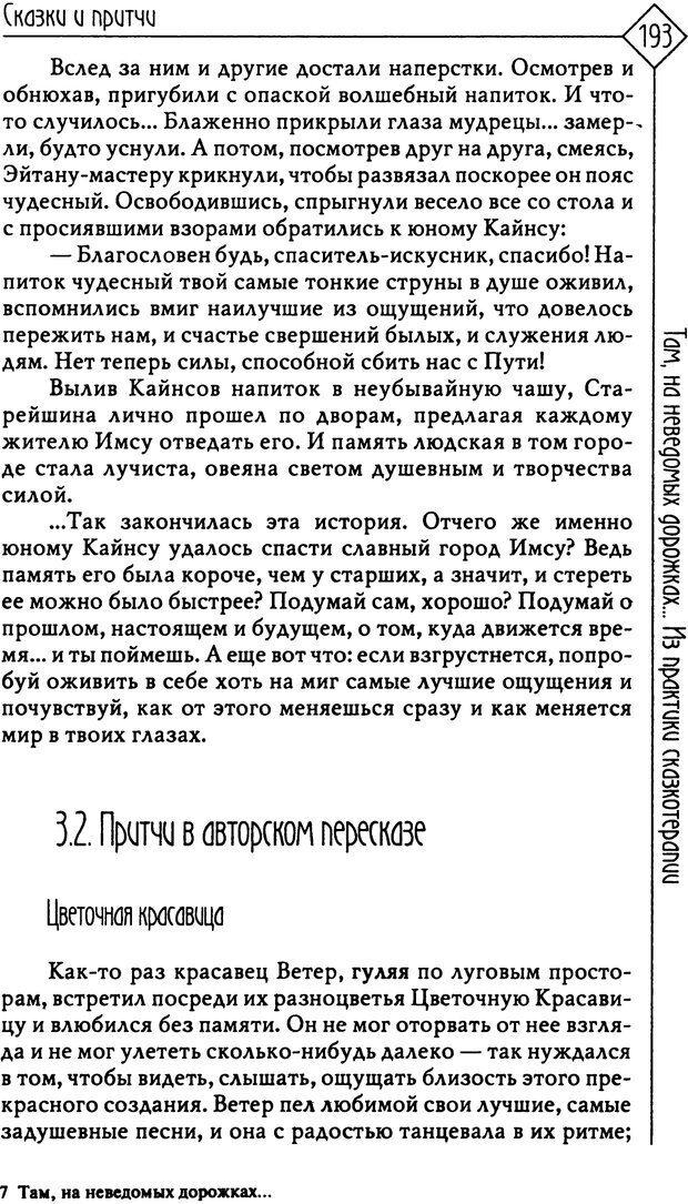 PDF. Там, на неведомых дорожках... Из практики сказкотерапии. Пономарева В. И. Страница 193. Читать онлайн
