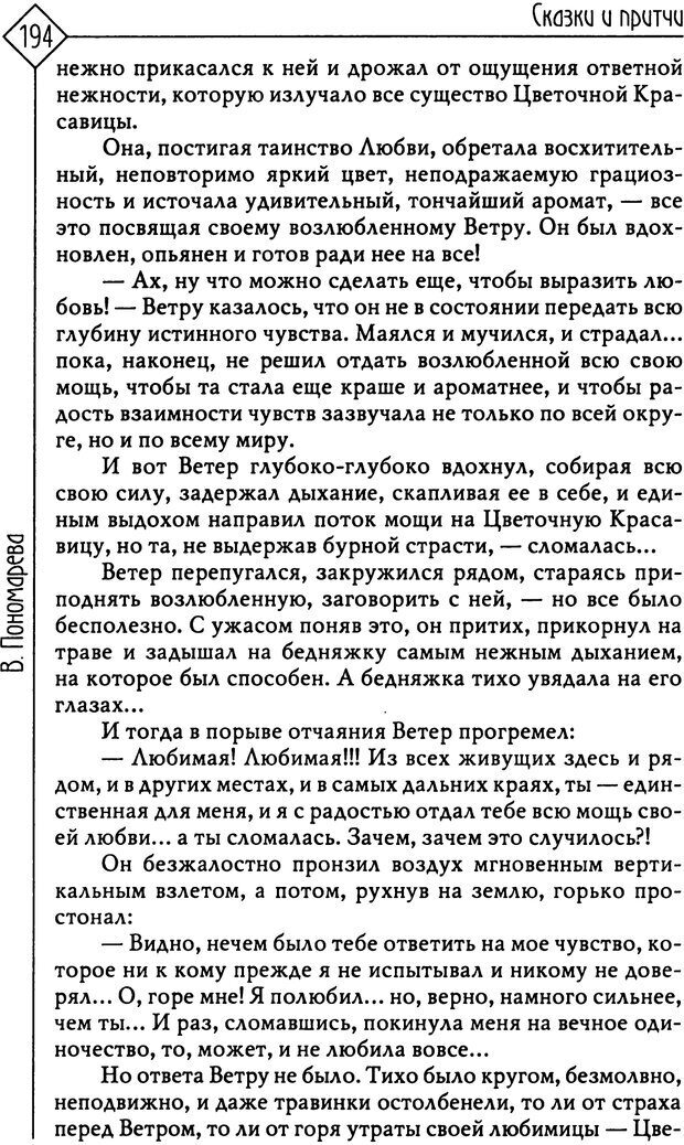 PDF. Там, на неведомых дорожках... Из практики сказкотерапии. Пономарева В. И. Страница 194. Читать онлайн