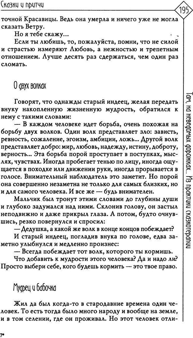PDF. Там, на неведомых дорожках... Из практики сказкотерапии. Пономарева В. И. Страница 195. Читать онлайн