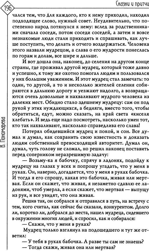 PDF. Там, на неведомых дорожках... Из практики сказкотерапии. Пономарева В. И. Страница 196. Читать онлайн