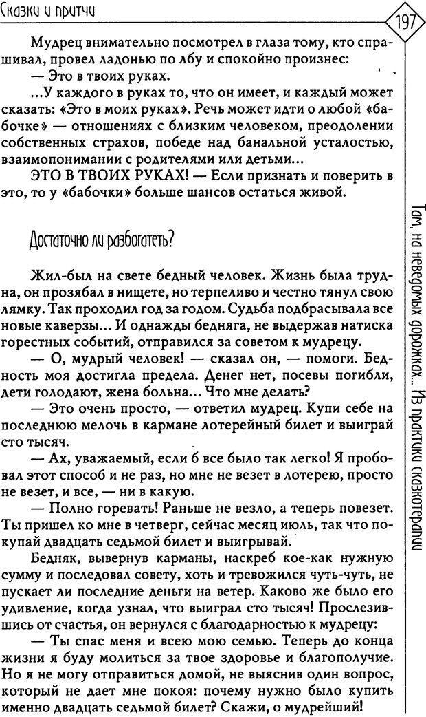 PDF. Там, на неведомых дорожках... Из практики сказкотерапии. Пономарева В. И. Страница 197. Читать онлайн