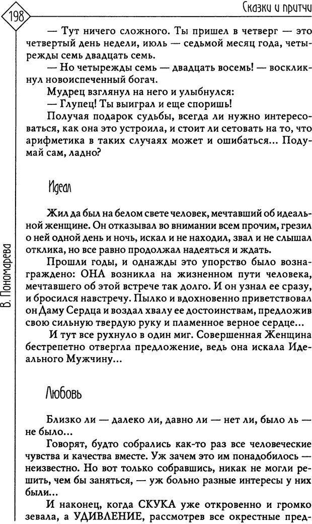 PDF. Там, на неведомых дорожках... Из практики сказкотерапии. Пономарева В. И. Страница 198. Читать онлайн