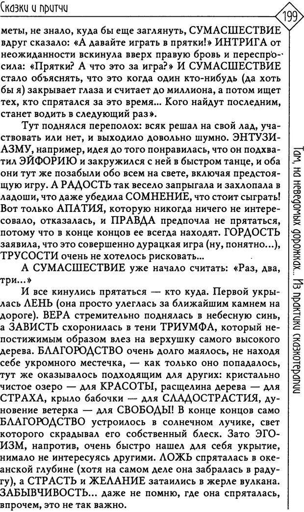 PDF. Там, на неведомых дорожках... Из практики сказкотерапии. Пономарева В. И. Страница 199. Читать онлайн