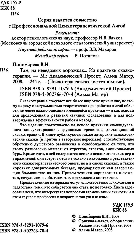 PDF. Там, на неведомых дорожках... Из практики сказкотерапии. Пономарева В. И. Страница 2. Читать онлайн