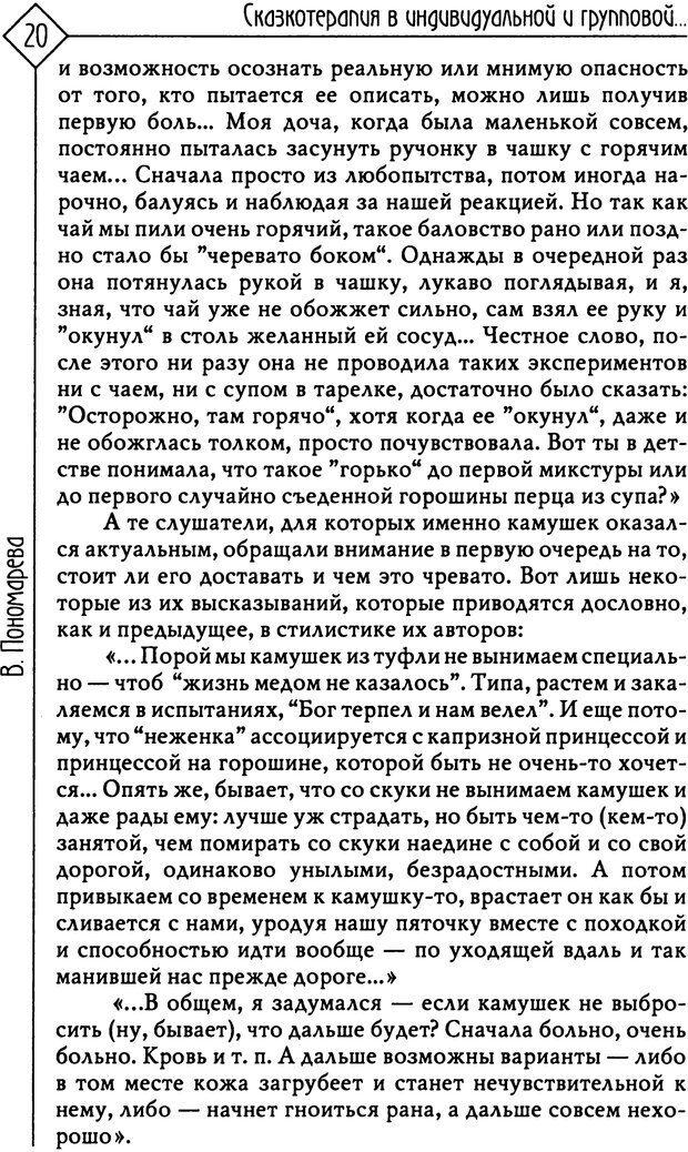 PDF. Там, на неведомых дорожках... Из практики сказкотерапии. Пономарева В. И. Страница 20. Читать онлайн