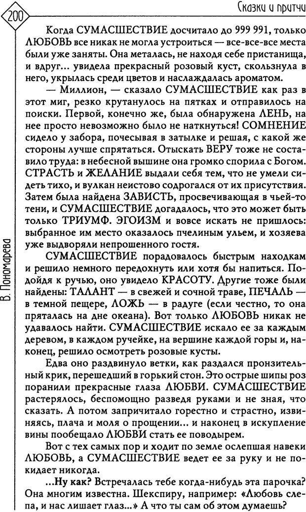 PDF. Там, на неведомых дорожках... Из практики сказкотерапии. Пономарева В. И. Страница 200. Читать онлайн