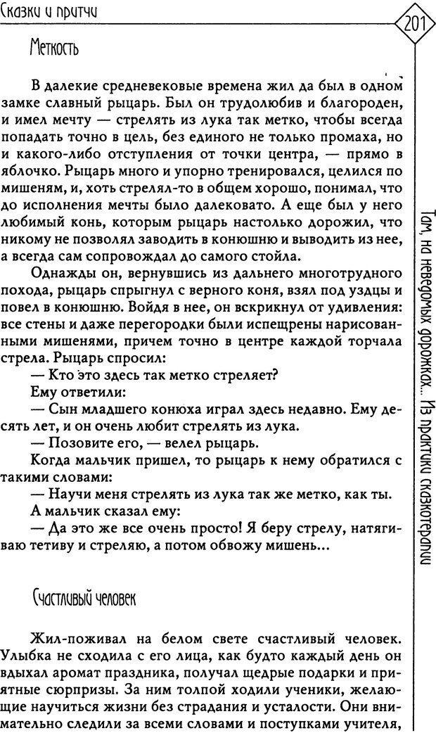 PDF. Там, на неведомых дорожках... Из практики сказкотерапии. Пономарева В. И. Страница 201. Читать онлайн