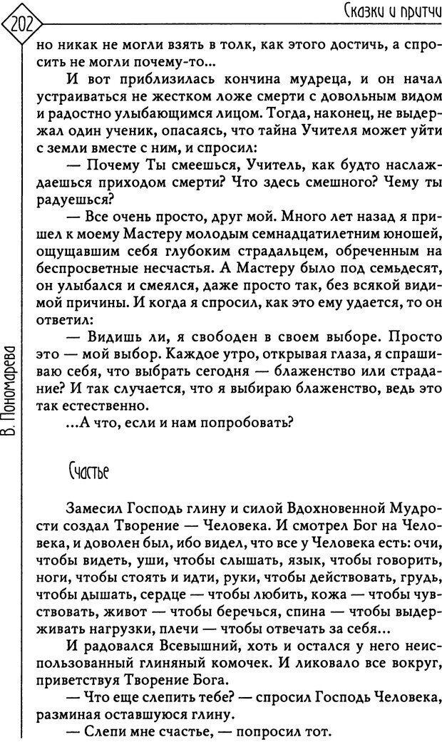 PDF. Там, на неведомых дорожках... Из практики сказкотерапии. Пономарева В. И. Страница 202. Читать онлайн