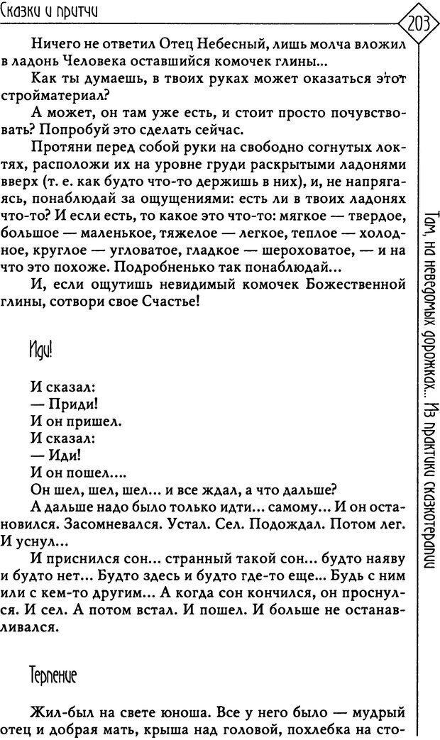 PDF. Там, на неведомых дорожках... Из практики сказкотерапии. Пономарева В. И. Страница 203. Читать онлайн