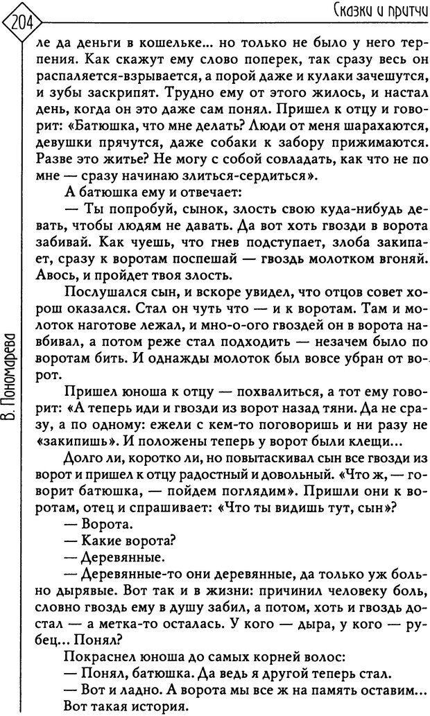 PDF. Там, на неведомых дорожках... Из практики сказкотерапии. Пономарева В. И. Страница 204. Читать онлайн