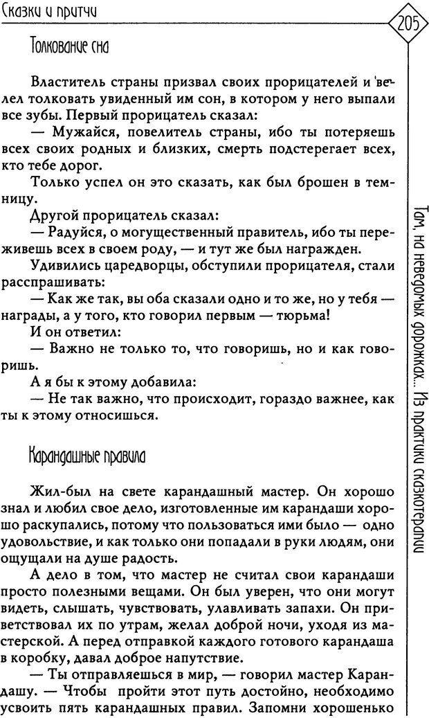 PDF. Там, на неведомых дорожках... Из практики сказкотерапии. Пономарева В. И. Страница 205. Читать онлайн