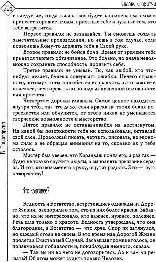 PDF. Там, на неведомых дорожках... Из практики сказкотерапии. Пономарева В. И. Страница 206. Читать онлайн
