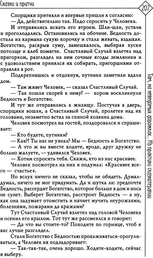 PDF. Там, на неведомых дорожках... Из практики сказкотерапии. Пономарева В. И. Страница 207. Читать онлайн