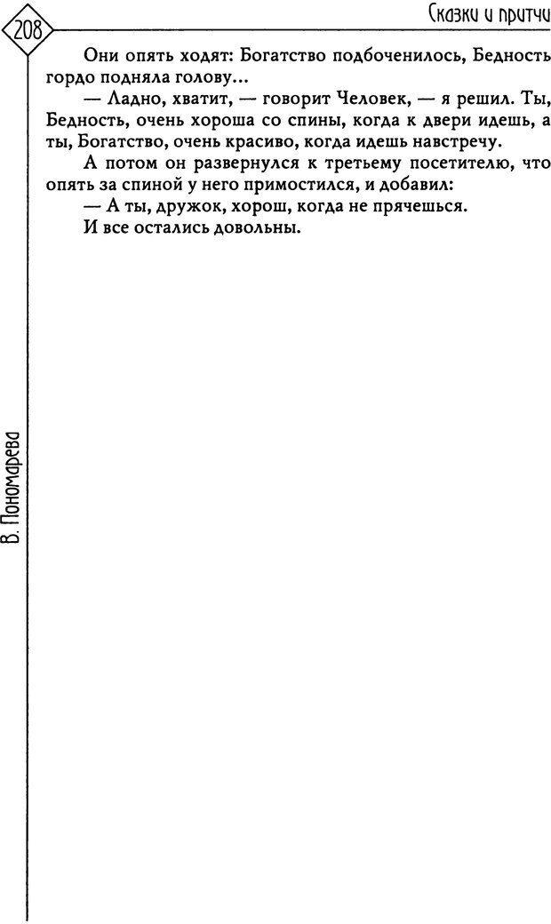 PDF. Там, на неведомых дорожках... Из практики сказкотерапии. Пономарева В. И. Страница 208. Читать онлайн