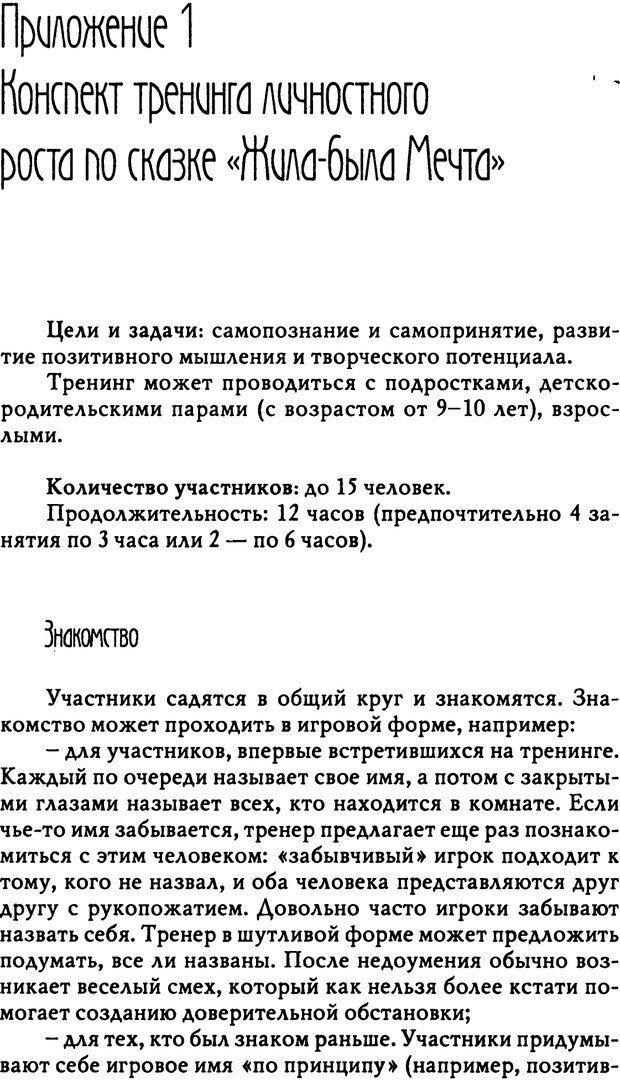 PDF. Там, на неведомых дорожках... Из практики сказкотерапии. Пономарева В. И. Страница 209. Читать онлайн