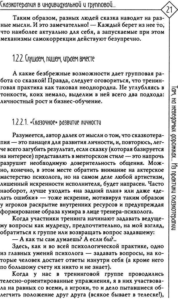 PDF. Там, на неведомых дорожках... Из практики сказкотерапии. Пономарева В. И. Страница 21. Читать онлайн