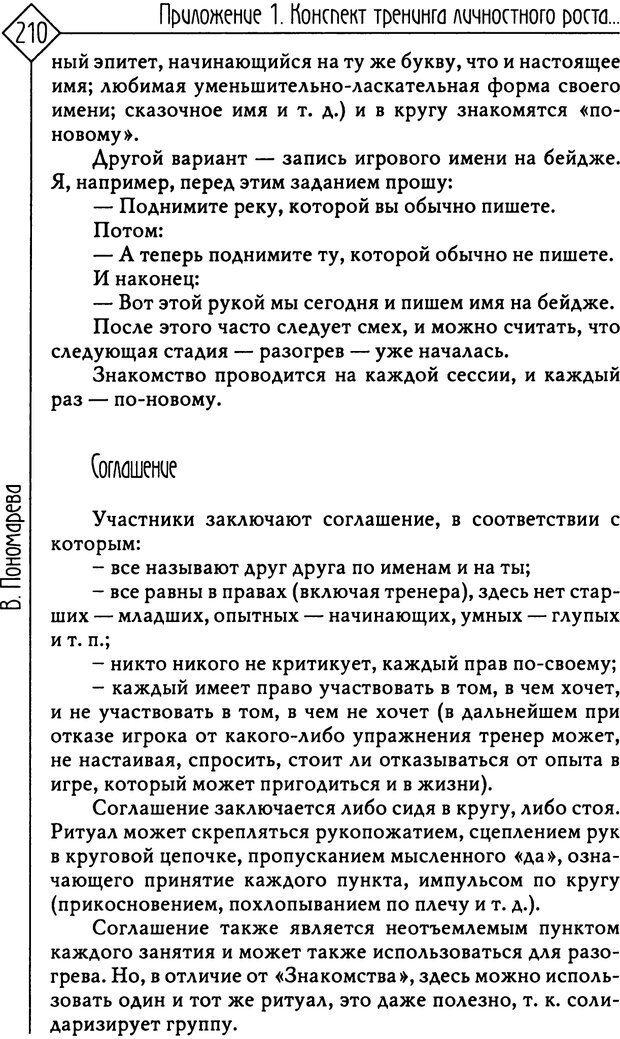 PDF. Там, на неведомых дорожках... Из практики сказкотерапии. Пономарева В. И. Страница 210. Читать онлайн