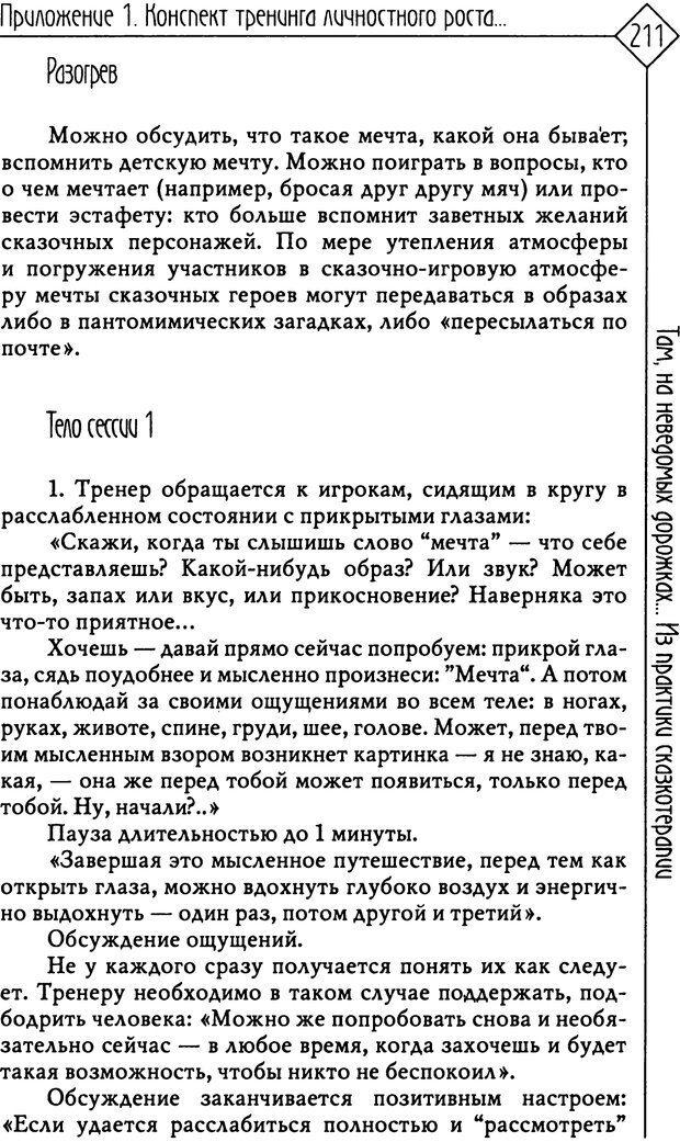 PDF. Там, на неведомых дорожках... Из практики сказкотерапии. Пономарева В. И. Страница 211. Читать онлайн