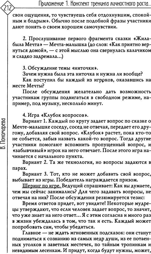 PDF. Там, на неведомых дорожках... Из практики сказкотерапии. Пономарева В. И. Страница 212. Читать онлайн